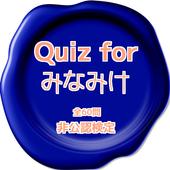 Quiz for『みなみけ』非公認検定 全60問 icon