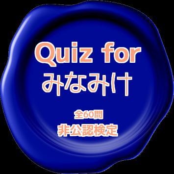 Quiz for『みなみけ』非公認検定 全60問 poster