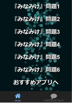 Quiz for『みなみけ』非公認検定 全60問 screenshot 10