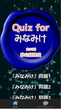 Quiz for『みなみけ』非公認検定 全60問 screenshot 1