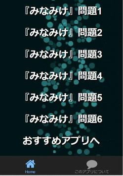 Quiz for『みなみけ』非公認検定 全60問 screenshot 2