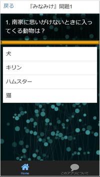 Quiz for『みなみけ』非公認検定 全60問 screenshot 7