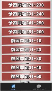 小学5年『日本地理』予習・復習問題集 全310問 screenshot 2