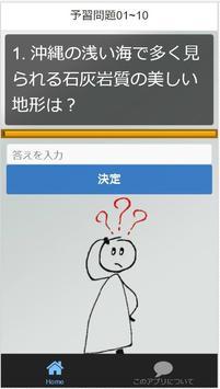 小学5年『日本地理』予習・復習問題集 全310問 screenshot 3