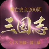 『三国志』クイズ 初級~博士級 興亡史全200問 icon