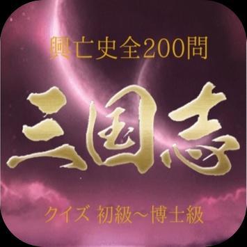 『三国志』クイズ 初級~博士級 興亡史全200問 poster