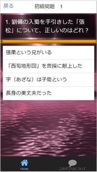 『三国志』クイズ 初級~博士級 興亡史全200問 apk screenshot