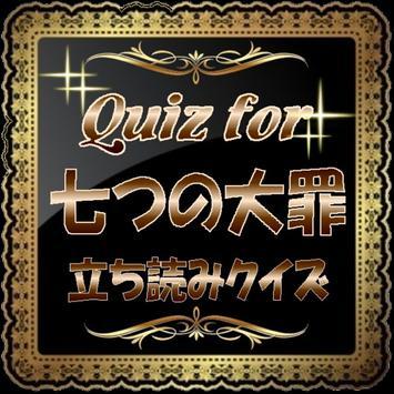 Quiz for『七つの大罪』立読みクイズ poster