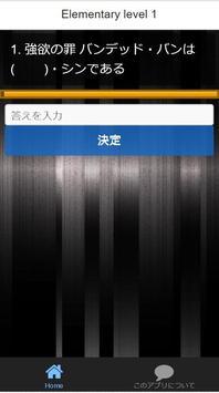Quiz for『七つの大罪』立読みクイズ apk screenshot