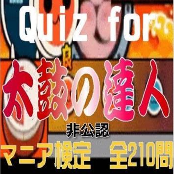 Quiz for『太鼓の達人』非公認マニア検定 全210問 poster