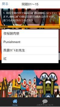 Quiz for『太鼓の達人』非公認マニア検定 全210問 apk screenshot
