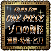 Quiz for ONE PIECE ゾロの剣技 icon