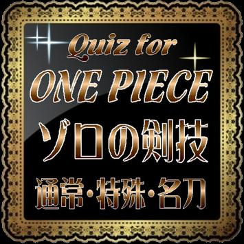 Quiz for ONE PIECE ゾロの剣技 poster