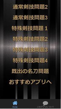 Quiz for ONE PIECE ゾロの剣技 screenshot 2