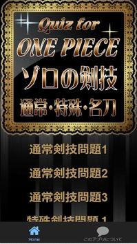 Quiz for ONE PIECE ゾロの剣技 screenshot 5