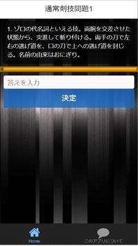 Quiz for ONE PIECE ゾロの剣技 screenshot 7