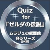 Quiz for『ゼルダの伝説』ムラジュの仮面他 各シリーズ icon