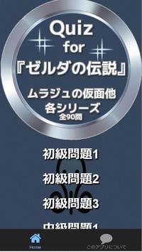 Quiz for『ゼルダの伝説』ムラジュの仮面他 各シリーズ screenshot 1