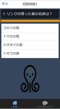 Quiz for『ゼルダの伝説』ムラジュの仮面他 各シリーズ screenshot 7