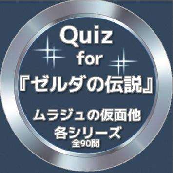 Quiz for『ゼルダの伝説』ムラジュの仮面他 各シリーズ screenshot 4
