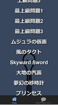Quiz for『ゼルダの伝説』ムラジュの仮面他 各シリーズ screenshot 6