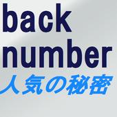 人気の秘密 ロックグループback number 常識クイズ icon
