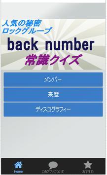 人気の秘密 ロックグループback number 常識クイズ poster