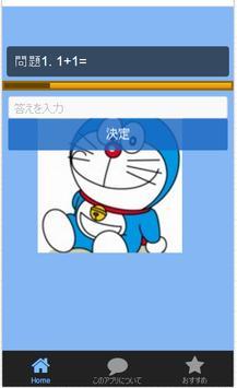 クイズ 算数 ドラえもんと 楽しく学ぼう apk screenshot
