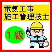 1級電気工事施工管理技士 過去問 icon
