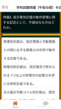 1級電気工事施工管理技士 過去問 apk screenshot