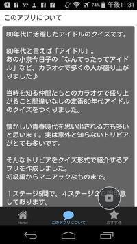 クイズ検定 for  80'アイドルくいず screenshot 1