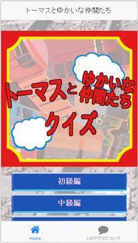 トーマスとゆかいな仲間たちキャラクター名当てクイズ screenshot 1