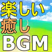 BGM 楽しい 癒し 音楽 無料 まとめアプリ 元気が出る icon