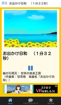 BGM 楽しい 癒し 音楽 無料 まとめアプリ 元気が出る apk screenshot