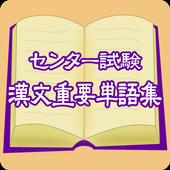 2016年版 センター試験漢文重要単語集 icon