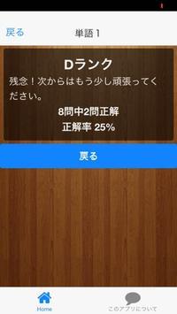2016年版 センター試験漢文重要単語集 screenshot 5