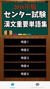 2016年版 センター試験漢文重要単語集 poster