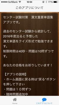 2016年版 センター試験漢文重要単語集 screenshot 1