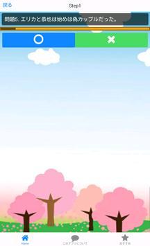 クイズ オオカミ少女VS黒王子の巻 エリカ&恭也 apk screenshot