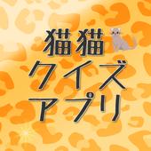 猫猫クイズアプリ icon