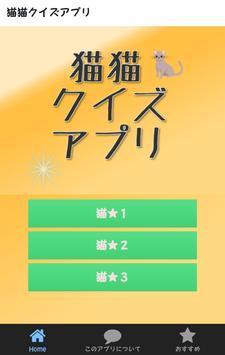 猫猫クイズアプリ poster