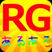 お笑い芸人ゲーム ForレイザーラモンRG あるあるクイズ icon