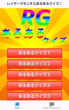 お笑い芸人ゲーム ForレイザーラモンRG あるあるクイズ poster