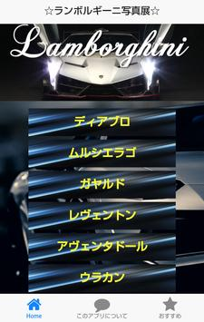 SuperCarPhotos for Lamborghini poster