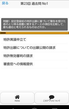 コツコツ!過去問で合格 知的財産管理技能検定2級試験1問1答 apk screenshot