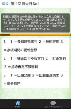 コツコツ!過去問で合格 知的財産管理技能検定3級試験1問1答 apk screenshot
