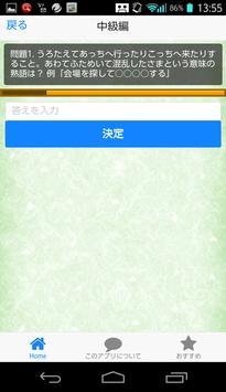 クイズfor かっこいい四字熟語 ちょっと自慢できる!! apk screenshot