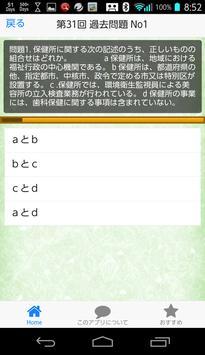 コツコツ!過去問で合格 美容師国家試験1問1答200問最新版 apk screenshot