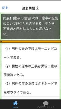 コツコツ過去問で合格! 秘書検定2級試験 人気 就活にも有利 screenshot 1