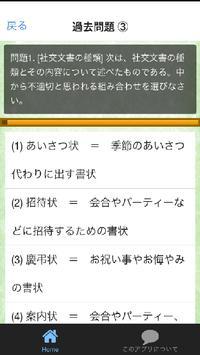 コツコツ過去問で合格! 秘書検定3級試験 人気 就活にも有利 screenshot 1
